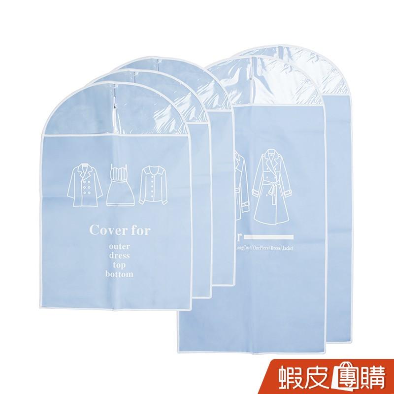 衣物防塵套5入組(2大+3中) 西裝收納 西裝防塵 五件組 換季收納 收納 衣櫃 收納袋【蝦皮團購】【MM-I002】