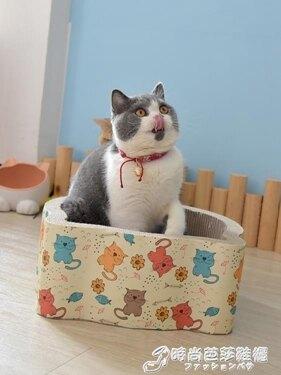 貓抓板 貓頭造型貓抓板貓窩 高密度瓦楞紙耐磨 全館八八折