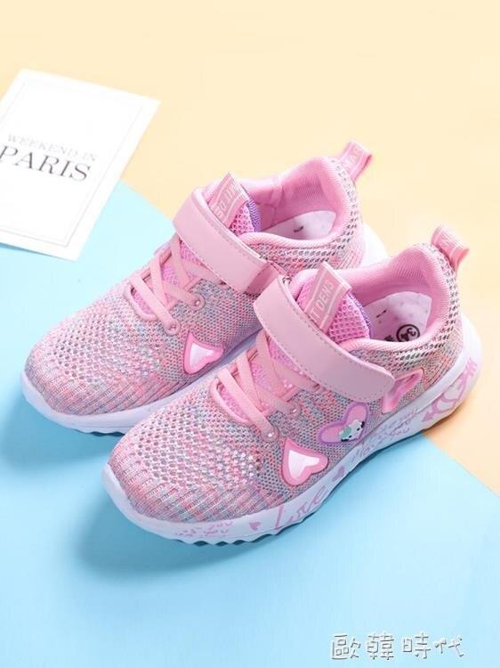 女童鞋子夏季網面透氣公主鞋中大童小女孩網鞋兒童運動鞋  聖誕節禮物