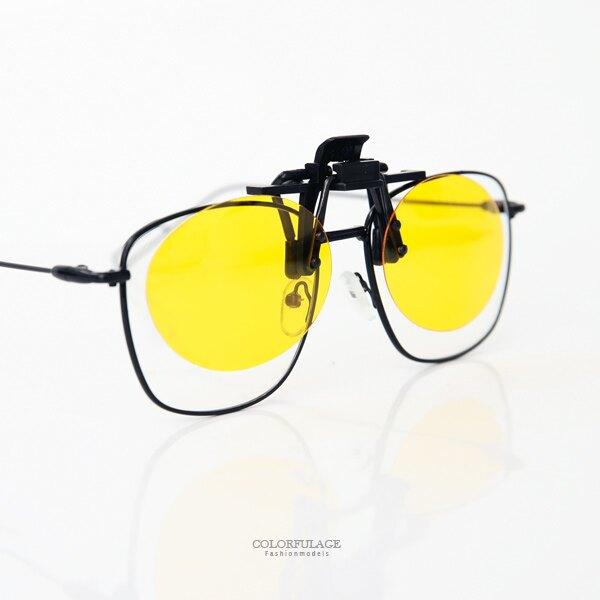 夾片 方型黃色可掀偏光鏡片【NY399】柒彩年代