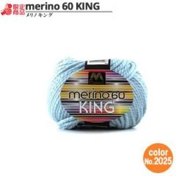 マンセル毛糸 『メリノキング(極太) 30g 2025番色』【ユザワヤ限定商品】