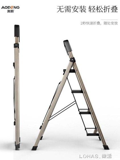 鋁合金梯子家用摺疊人字梯加厚室內多功能樓梯四步五步小扶梯 nms 樂活生活館