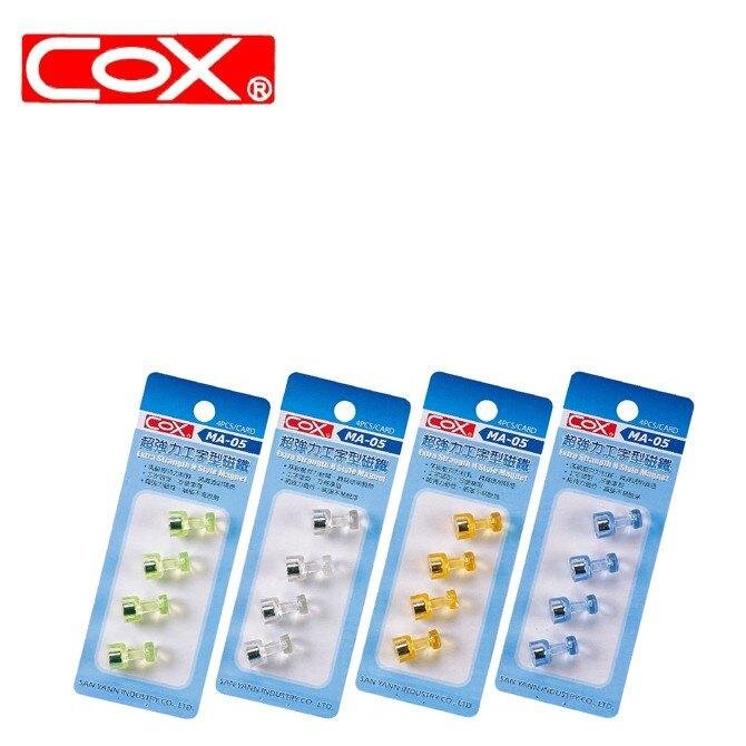 COX三燕 MA-05 彩色透明壓克力超強力工字型磁鐵