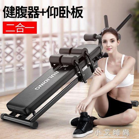 仰臥板健腹器懶人收腹運動機健身器材家用鍛煉捲腹機