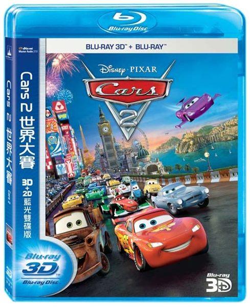 【停看聽音響唱片】【BD】Cars 2 世界大賽 3D+2D 藍光雙碟版