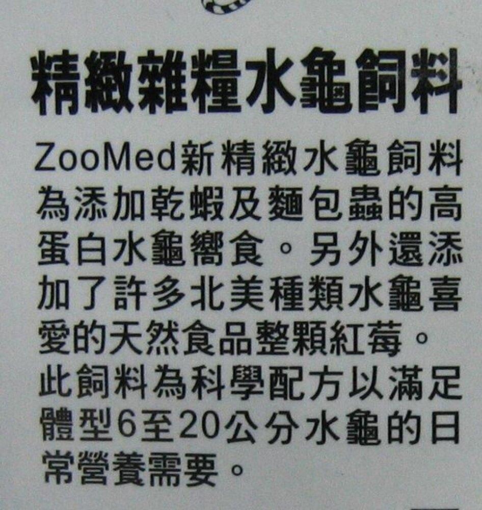 【西高地水族坊】ZOO MED   精緻雜糧水龜飼料 (340g)
