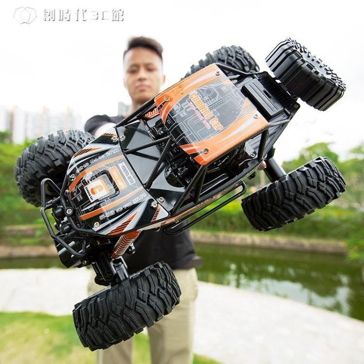 遙控汽車兒童玩具男孩子禮物充電攀爬大腳高速四驅越野車 喜迎新春