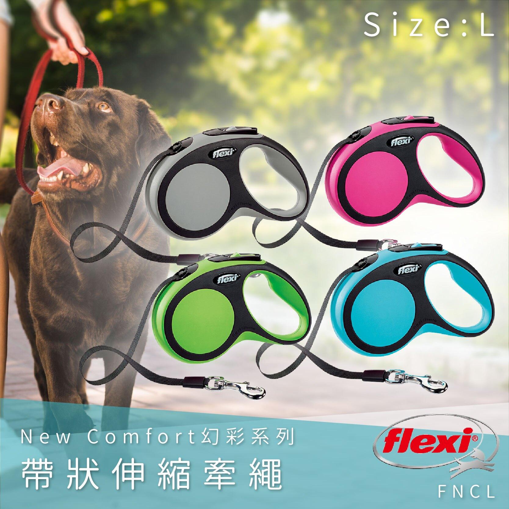 Flexi飛萊希 帶狀伸縮牽繩 L FNCL 幻彩系列 舒適握把 狗貓 外出用品 寵物用品 寵物牽繩 德國製 四色