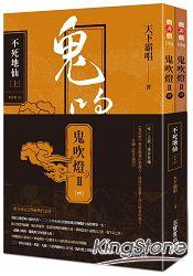 鬼吹燈Ⅱ之四:不死地仙(上)(下)
