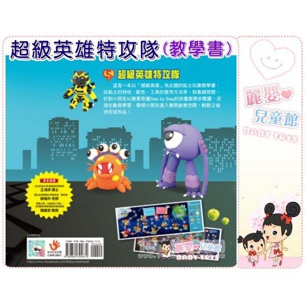 麗嬰兒童玩具館~雙美生活-LU3003-5 輕黏土好好玩-超級英雄特攻隊(教學書)