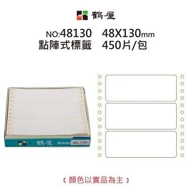 鶴屋 點陣標籤 48130 白色 48*130mm/300元/450片/盒