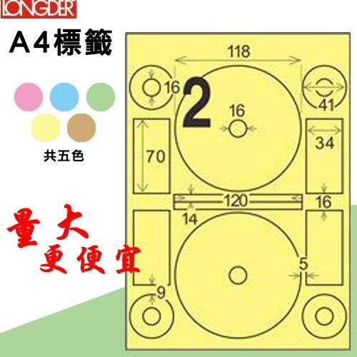 必購網【longder龍德】電腦標籤紙 2格 光碟專用 LD-8106-Y-A 內徑16mm 淺黃色 105張 影印 雷射 貼紙