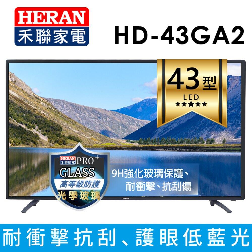 43型 【HERAN禾聯】HD-43GA2 9H強化玻璃LED液晶顯示器 耐衝擊 抗刮傷 低藍光 高畫質 原廠 螢幕