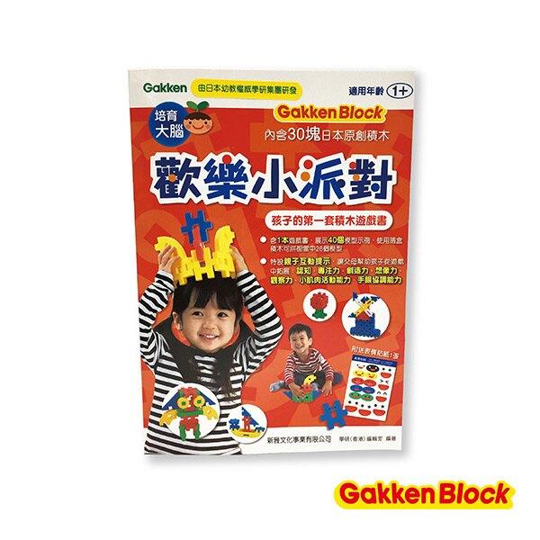 Gakken益智積木-歡樂小派對 積木遊戲書1Y+