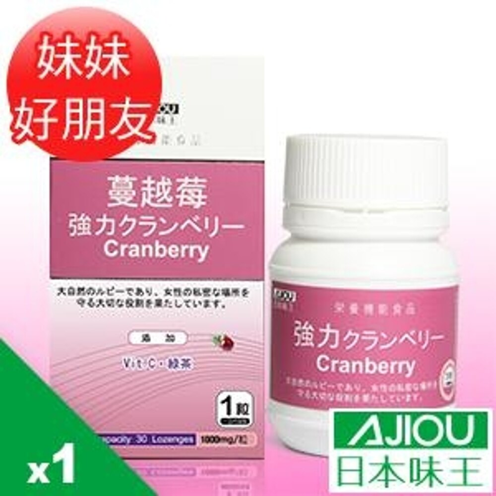 日本味王 強效蔓越莓錠精華組 30粒/瓶