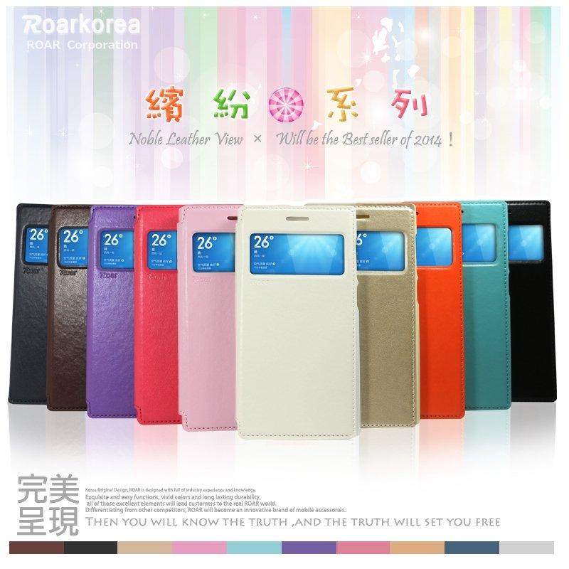 繽紛系列 SONY Xperia E4  皮革視窗側掀皮套/可立式/磁吸式/保護套/矽膠套/手機套/皮套