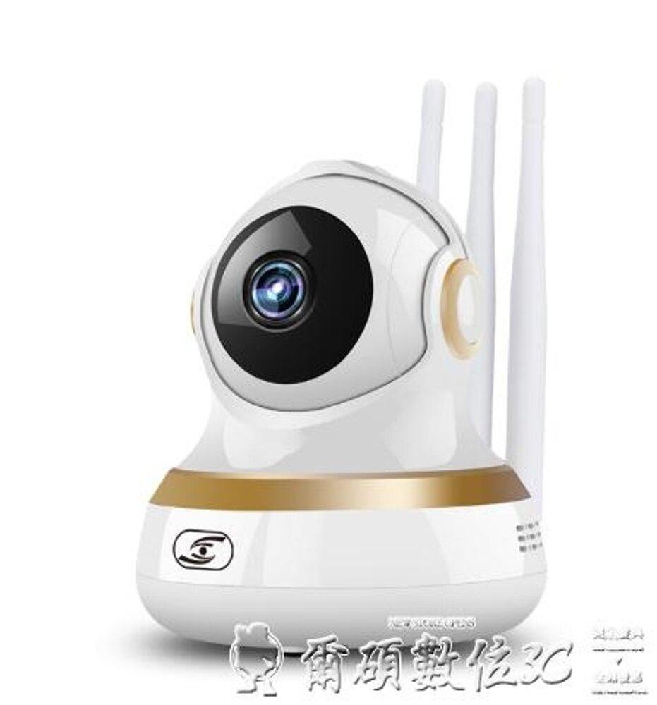 監視器無線監控攝像頭家用室內手機wifi室外遠程網絡夜視監控器高清套裝 年貨節預購