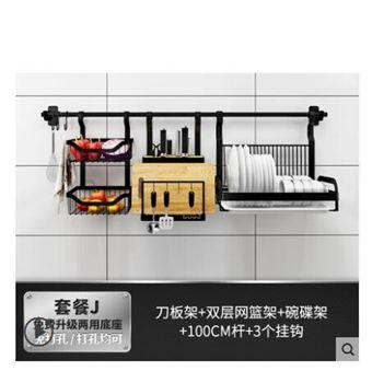 NMS 廚房置物架不銹鋼壁掛式掛件免打孔黑色瀝水碗碟架刀架收納架