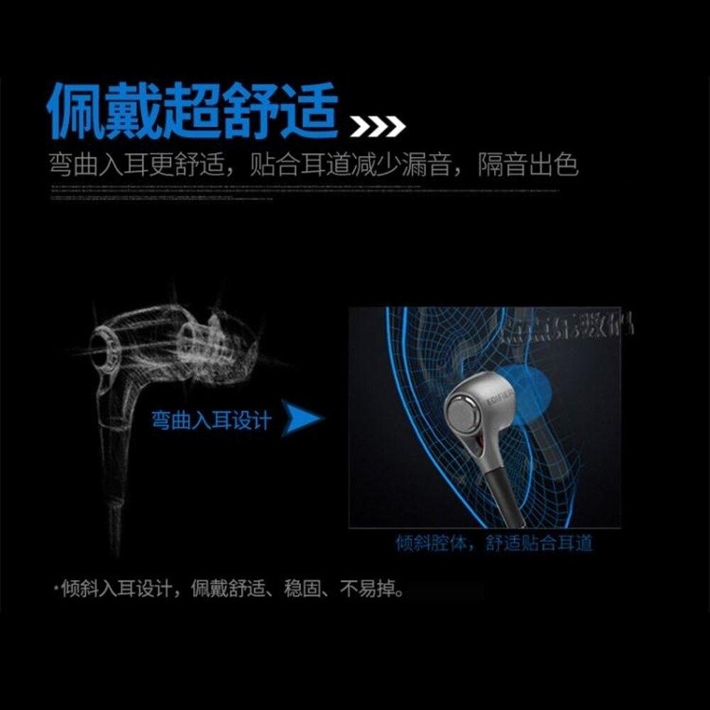 免運 有線耳機 Edifier/漫步者 H230P手機耳機入耳式重低音炮通用有線控耳塞帶麥