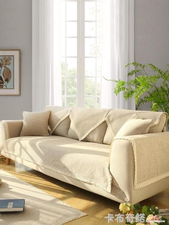 沙發墊布藝四季通用棉麻簡約現代沙發套罩巾全包萬能套蓋防滑坐墊    《元旦鉅惠 全館88折》