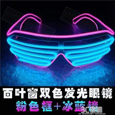 穿搭眼鏡 抖音蹦迪酒吧發光眼鏡 LED熒光閃光眼鏡百葉窗雙色 熒光舞表演 3C優購 聖誕節禮物