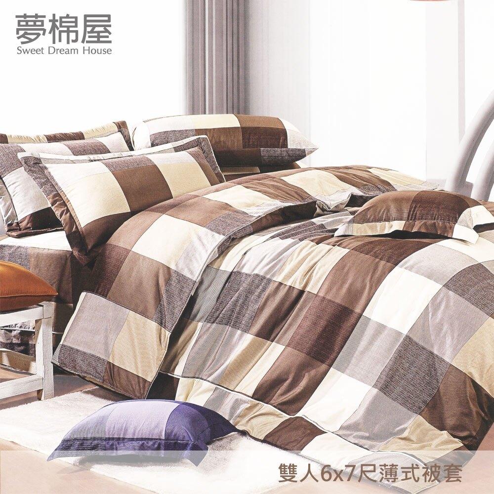 夢棉屋-台製40支紗純棉-雙人6x7尺薄式被套-格子趣-咖