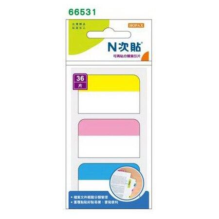 N次貼 書寫型可再貼索引片 66531 黃+粉紅+藍 28x45m 36片/12張