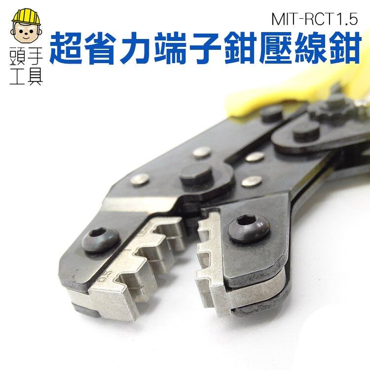《頭手工具》全鋼棘輪型超省力端子鉗壓線鉗 非絕緣  自動收放 可拆換螺絲頭 MIT-RCT1.5