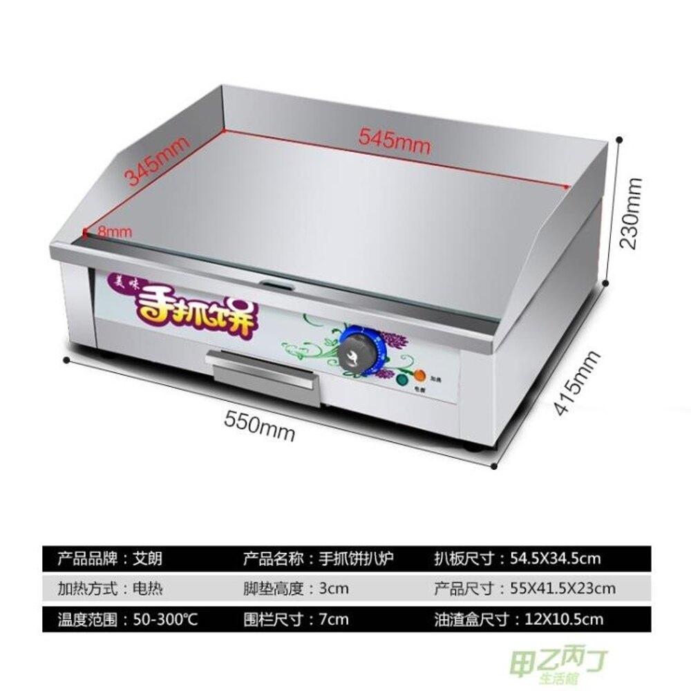 鐵板燒鐵板商用電手抓餅銅鑼燒擺攤電扒爐烤冷面設備烤魷魚機