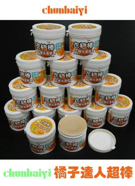 橘子達人 衣桔棒 天然橘油萬用清潔膏 180g*10瓶-TV 橘子精油 還原素-去污膏-清潔廚房