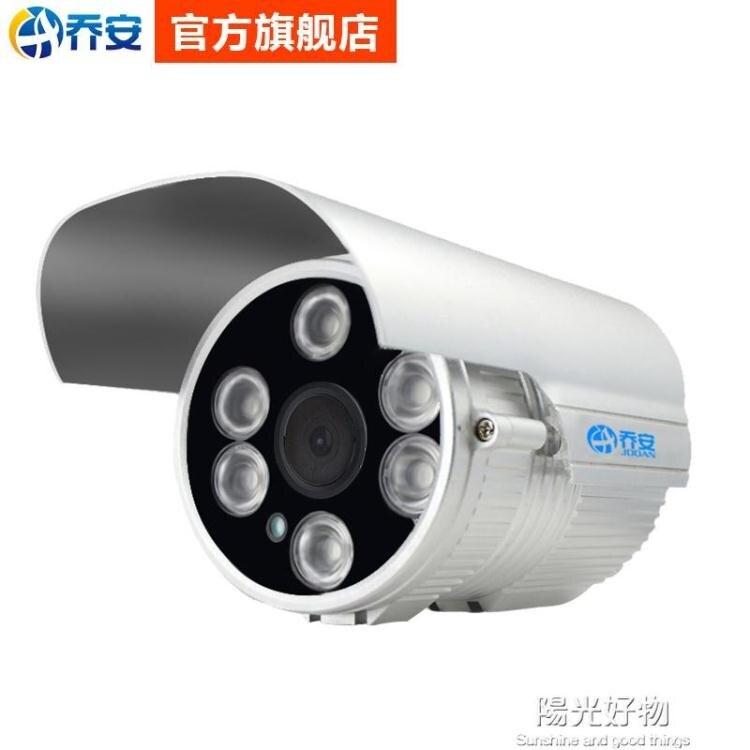 攝像頭監控1200線模擬高清紅外夜視室內外防水家用監控器探頭 NMS陽光好物