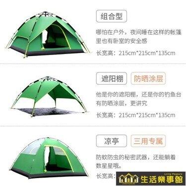 帳篷戶外露營野營3-4人單人2人全自動二室一廳野外帳篷防雨套餐 NMS伊卡萊生活館  聖誕節禮物