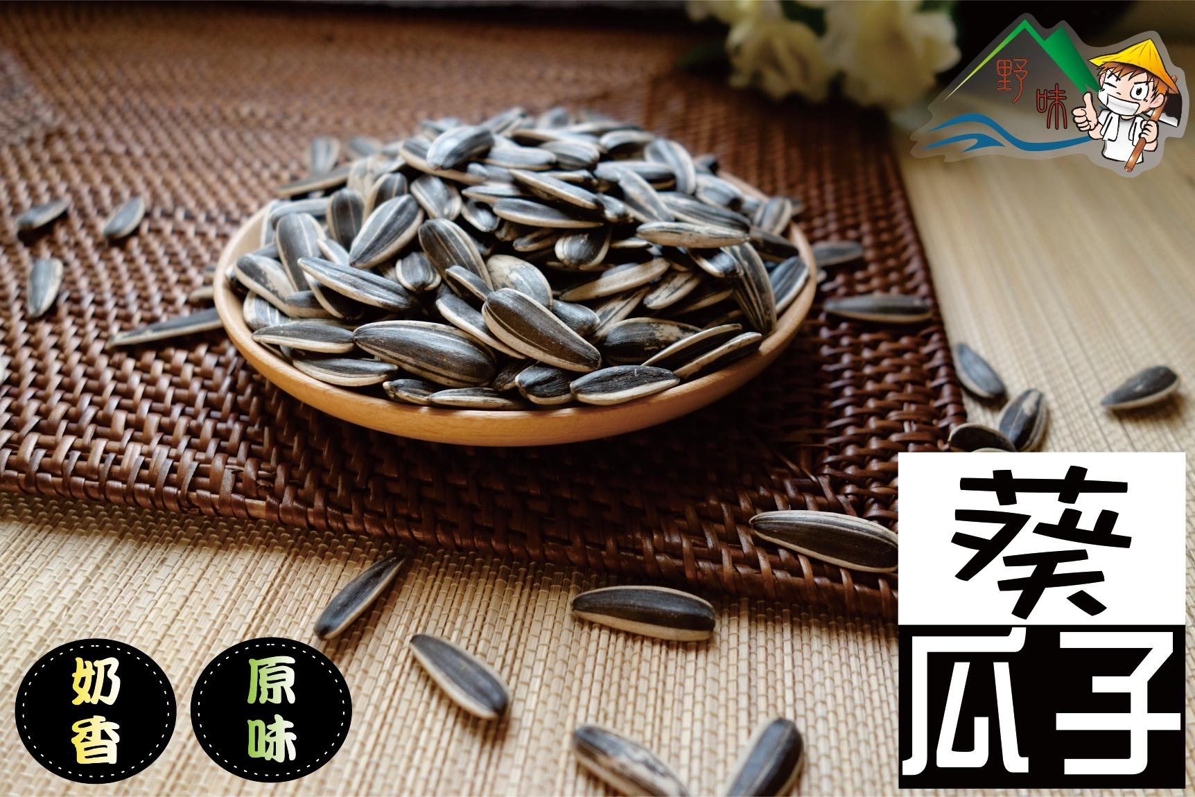 【野味食品】鄭美香 葵瓜子(原味、奶香兩種口味)125g/包,360g/包,,3000g/包