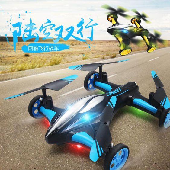 陸空兩棲飛機四軸飛行器一鍵返航特技翻滾遙控無人機踏春戶外玩具