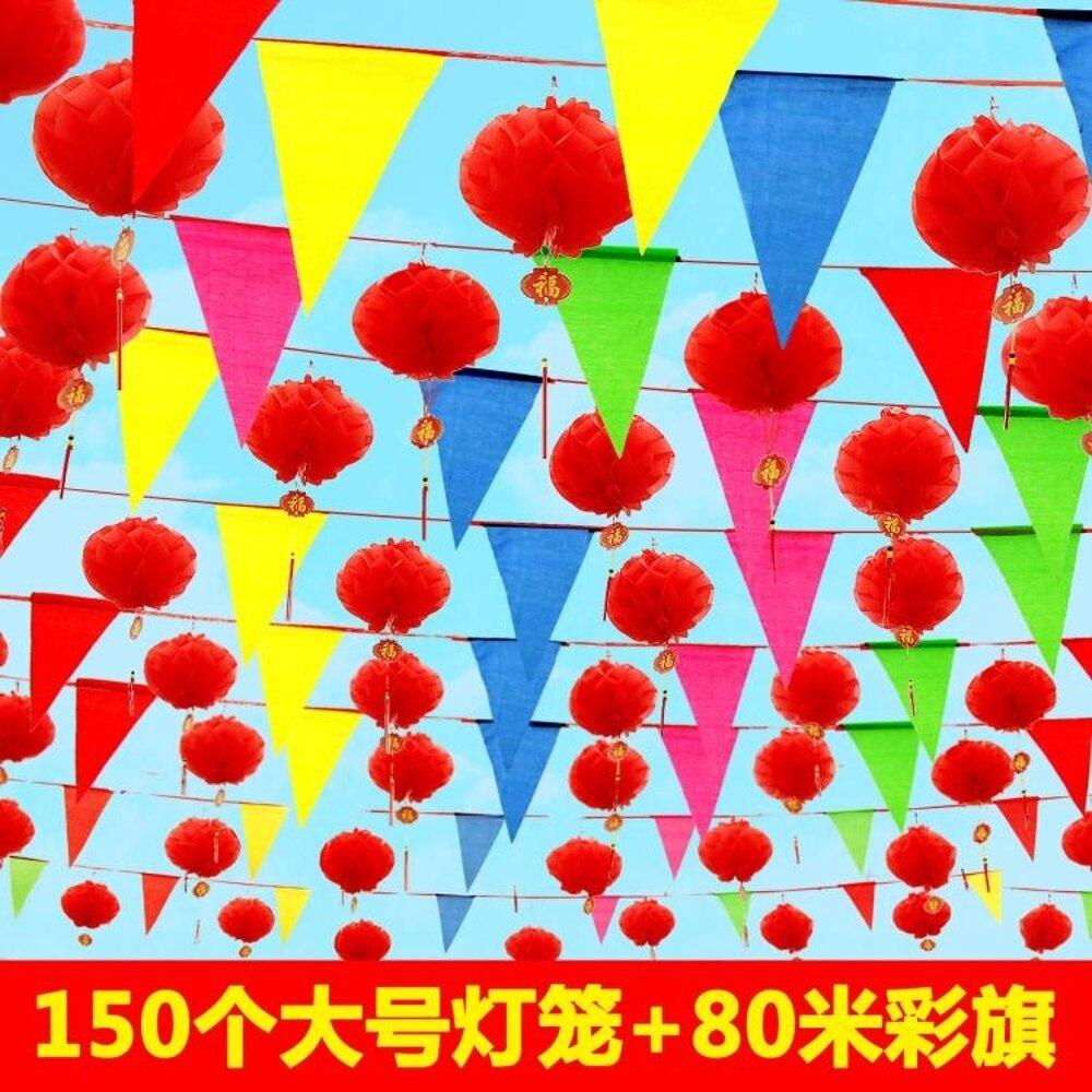 氣球裝飾 院子裝飾彩旗三角旗串結婚開業戶外婚禮佈置喜字拉花室外婚慶用品 領券下定更優惠