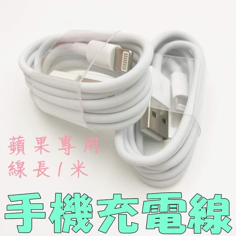 【寶貝屋】1米手機傳輸線 手機充電線I5S iPhone6/6S/iPhone7/PLUS USB數據線 蘋果專用充電線
