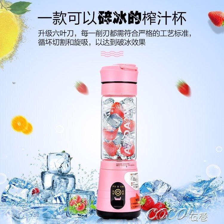 榨汁機 多功能派女神榨汁杯迷你型家用多樂果汁機全自動無渣果蔬榨汁機220