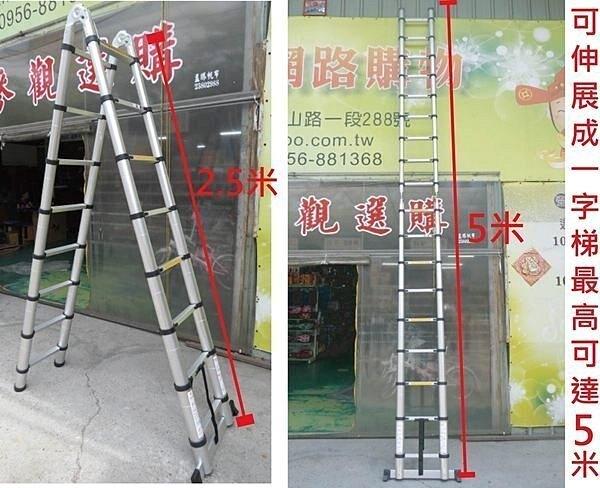興雲網購【5米(2.5+2.5米)+送輔助輪2241-118】A字梯 伸縮梯 折疊一字梯 粗管鋁梯 家用梯 樓梯 梯子
