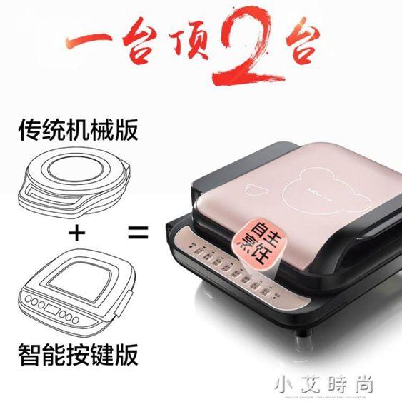 煎餅機小熊電餅鐺雙面加熱家用懸浮煎烤餅機烙餅鍋電餅檔全自動斷電