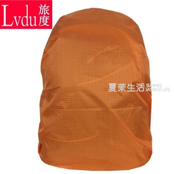 防雨罩 旅度戶外背包騎行包登山學生書包防水防塵套30L-50L升內林之舍家居