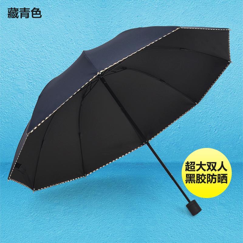 遮陽傘創意三折疊超大雙人黑膠太陽傘加固鋼骨男女一甩干雨傘1入