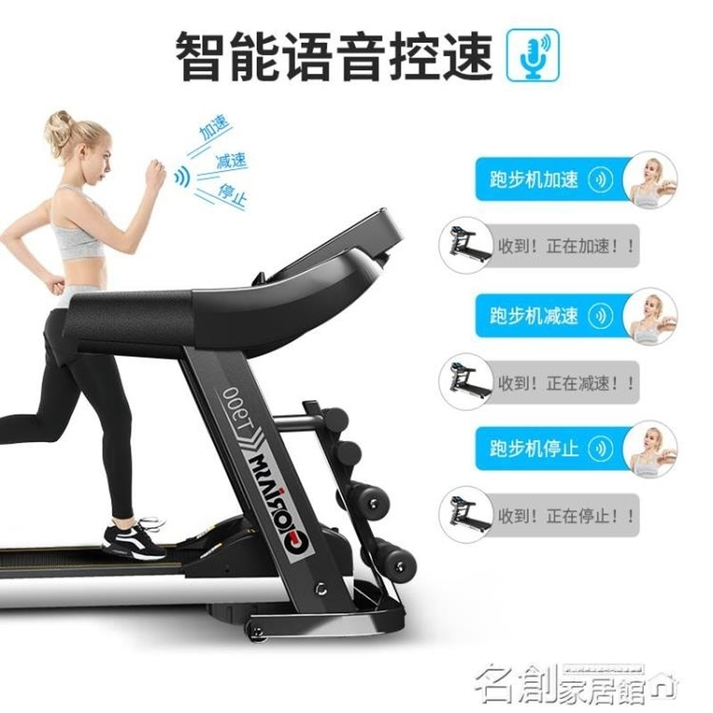 跑步機 跑步機家用款小型T900室內超靜音智慧迷你電動折疊式健身器材 名創家居館DF