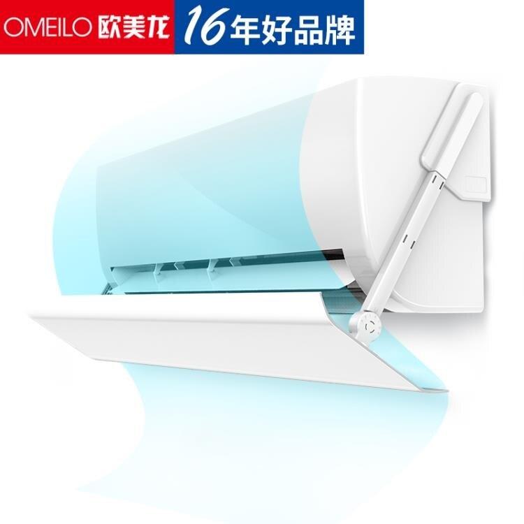 冷氣擋風板防直吹罩遮風出風口檔板冷氣盾導風板擋冷