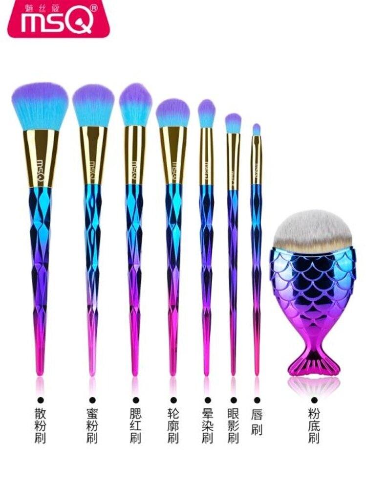 化妝刷  8支獨角獸化妝刷套裝 化妝工具套裝全套美妝工具眼影刷 曼慕衣櫃