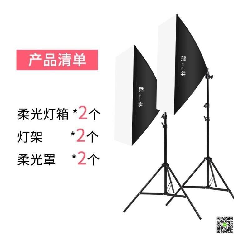 攝影補光燈 攝影棚補光燈拍照柔光燈箱 產品拍攝道具套裝小型便攜器材   領券下定更優惠