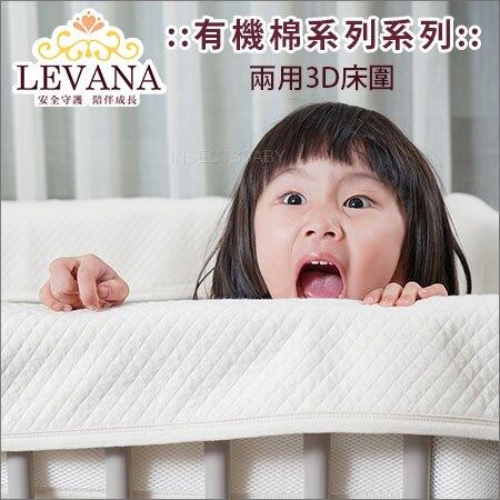 ✿蟲寶寶✿【LEVANA】100%有機棉 兩用3D床圍 可當床圍 可當防咬條