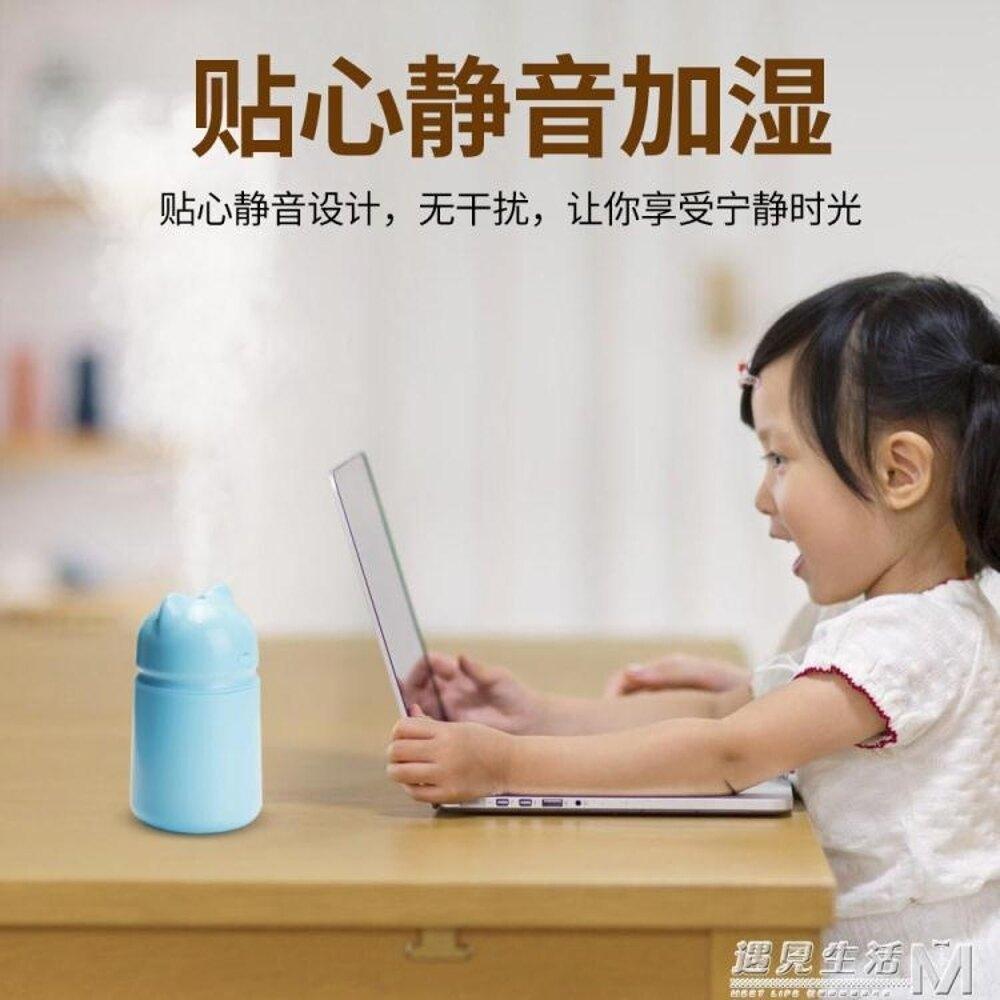 高鼎加濕器家用靜音臥室孕婦辦公室室內迷你便攜式USB空氣加濕器  遇見生活 聖誕節禮物