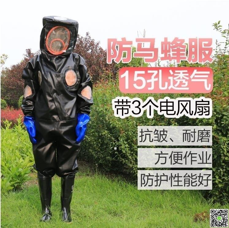 防蜂衣 防馬蜂服防蜂衣全套透氣專用抓馬蜂服加厚防峰服連體散熱帶風扇  領券下定更優惠