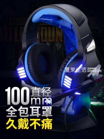 頭戴式耳機  G7500電腦游戲耳機頭戴式電競臺式帶麥話筒絕地求生耳麥吃雞林之舍家居