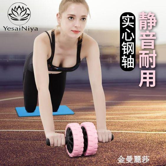 健腹輪男女健身器材家用捲腹輪靜音收腹滾輪鍛煉腹肌輪 金曼麗莎